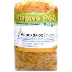 Ρύζι κίτρινο βιολογικό (παρμπόιλντ) 'Μεσολογγίου γεύσεις'